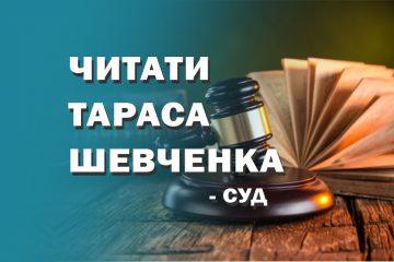 Cуд присудив злодіям читати Тараса Шевченка та Марка Твена